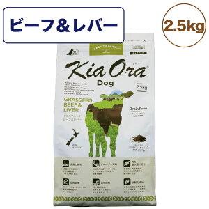キアオラ ドッグフード グラスフェッドビーフ&レバー 2.5kg 犬 フード ドライ グレインフリー 全年齢対応 穀物不使用 アレルギー配慮 牛肉 ポテト不使用 kiaora