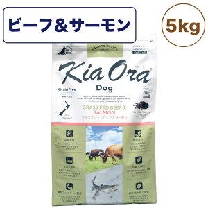 キアオラ ドッグフード グラスフェッドビーフ&サーモン 5kg 犬 フード ドライ グレインフリー 全年齢対応 穀物不使用 アレルギー配慮 牛肉 生サーモン kiaora