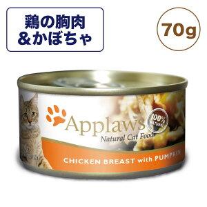 アプローズ 鶏の胸肉とかぼちゃのブイヨン 70g 缶 猫 猫缶 キャットフード 無添加 ウェットフード Applaws 一般食 缶詰 グルテンフリー アレルギー ノングルテン