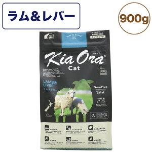 キアオラ キャットフード ラム&レバー 900g 猫 フード ドライ グレインフリー 全年齢対応 穀物不使用 アレルギー配慮 羊肉 kiaora