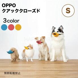 OPPO クアッククローズド S 犬 口輪 犬用 噛み防止 拾い食い対策 マズル シリコン ペット しつけ アヒル オッポ quack closed