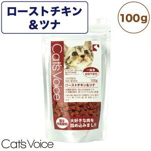 キャット ヴォイス ローストチキン&ツナ 100g 猫 フード キャットフード 一般食 猫用 フード セミモイスト セミウェット グレインフリー 国産 Cat's Voice
