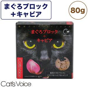 キャット ヴォイス 厳選グルメ缶 まぐろブロック+キャビア 80g 猫 フード キャットフード 猫缶 猫用 フード ウェットフード 缶詰 マグロ 国産 Cat's Voice