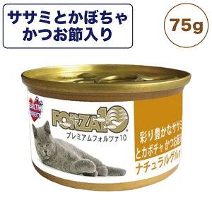 プレミアム フォルツァ10 ナチュラルグルメ缶 彩り豊かな ササミとかぼちゃ かつお節入り 75g 猫 フード キャットフード ウェットフード 猫用 猫缶 FORZA10