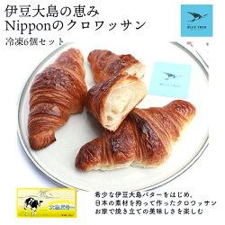 【BLUETREE】大島の恵みNipponのクロワッサン冷凍クロワッサン6個セット