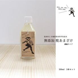 【送料無料】無添加糀あまざけ(甘酒)【濃縮版】調味料タイプ(3本セット)砂糖・保存料無添加