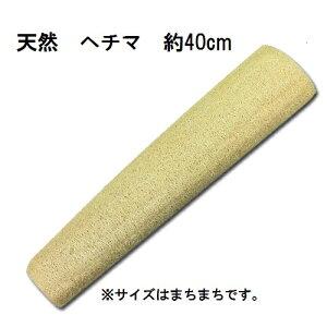 【イシミズ】天然ヘチマ【約40cm】ボディたわし マッサージ ボディケア 洗浄 へちま 糸瓜