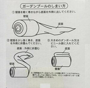 【空気入れ不要】【ガーデンプール】格納方法