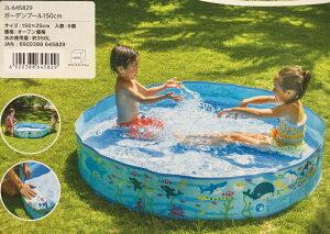 【空気入れ不要】【ガーデンプール】【150cm】