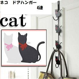 【山崎実業】猫 モチーフ ドアハンガー RoyalCat(ロイヤルキャット) 4連 ネコ 扉 ドア 引っかけ 収納