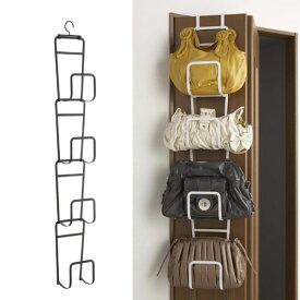 【山崎実業】ジョイントバッグハンガー CHAIN(チェーン)L 4個組 鞄 扉 ドアハンガー 引っかけ 収納