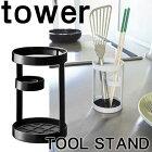 ツールスタンドtower(タワー)