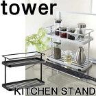 キッチンスタンドtower(タワー)