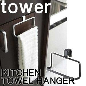 キッチンタオルハンガーtower(タワー)