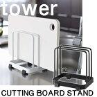 カッティングボードスタンドtower(タワー)ブラック/ホワイトまな板立てスタンド【RCPmara1207】