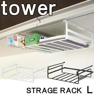 L戸棚下収納ラックLtower(タワー)