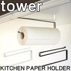 KITCHENPAPERHOLDER戸棚下キッチンペーパーホルダーtower(タワー)ホワイト/ブラック【RCPmara1207】