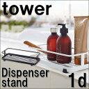 【山崎実業】【ポイント10倍】【7/16〜8/12】ディスペンサースタンド tower(タワー) 浴室 小物 ボトル 収納【RCP】