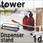 ディスペンサースタンドtower(タワー)浴室収納