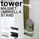 【山崎実業】マグネット アンブレラスタンド tower (タワー) 傘立て マグネット (傘たて かさたて カサタテ 傘立て…
