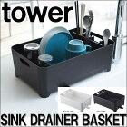 【1/31〜2/15】水切りバスケットtower(タワー)【RCP】