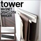 【1/31〜2/15】マグネット布巾ハンガーtower(タワー)【RCP】