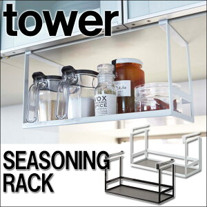 【1/31〜2/15】戸棚下調味料ラックtower(タワー)【RCP】