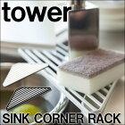 【1/31〜2/15】シンクコーナーラックtower(タワー)【RCP】