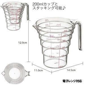 【山崎実業】段々計量カップ 【500ml】【クリア】キッチン 調理器具 製菓 はかり 食洗器対応