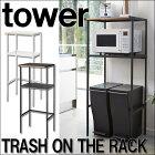 【山崎実業】【ポイント10倍】【2/12〜2/29】ゴミ箱上ラックtower(タワー)ホワイトブラックキッチンラック多目的棚小物キッチン【RCP】