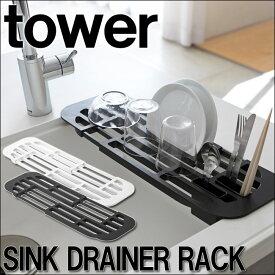 【山崎実業】伸縮水切りラック tower(タワー) ホワイト ブラック 水切り キッチン小物 乾燥トレイ