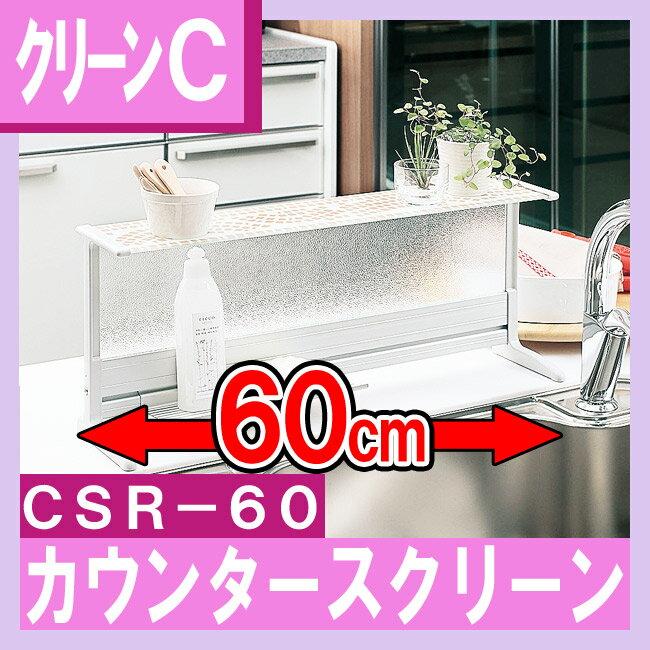 【TAKUBO】【タクボ】カウンタースクリーン【60cm】強化型板ガラス 飛散防止シート付き 調味料・グリーン置き 小棚付き 目隠し【RCP】