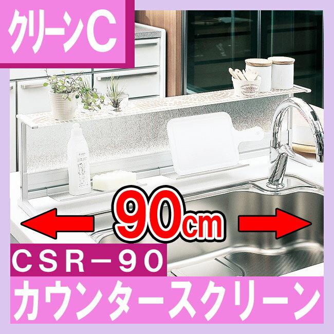 【TAKUBO】【タクボ】カウンタースクリーン【90cm】強化型板ガラス 飛散防止シート付き 調味料・グリーン置き 小棚付き 目隠し【RCP】