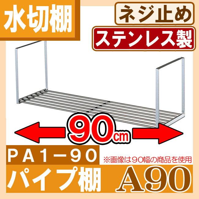 【TAKUBO】【タクボ】パイプ棚【Aタイプ】【1段】PA1-90【幅90cm】【ネジ止めタイプ】ステンレス 調理小物置き 流し台 水切り キッチン収納【RCP】
