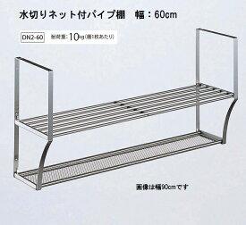 【TAKUBO】【タクボ】パイプ棚【水切りネット付き】【2段】DN2-60【幅60cm】【ネジ止めタイプ】ステンレス枠
