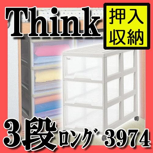 【サンコープラスチック】多段式 キャスター付き 押入れ収納ケース Think(シンク) 3974 ロング3段【RCP】