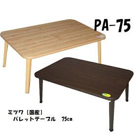 【ミツワ】【国産】パレット テーブル (PA-75)ローテーブル 75×50cm 折れ脚テーブル 折りたたみ テーブル ちゃぶ台