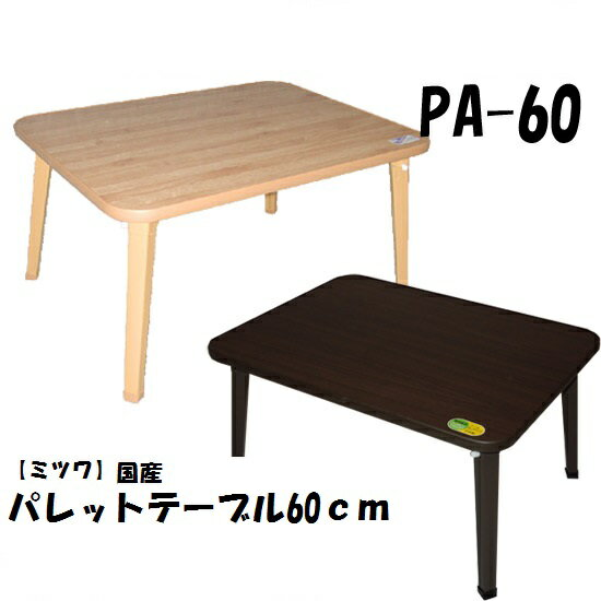 【ミツワ】【国産】パレットテーブル ローテーブル 60×45 折れ脚テーブル 折りたたみ テーブル ちゃぶ台