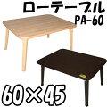 パレットテーブル60