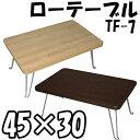 【ミツワ】【国産】ミニテーブル パレット テーブル折りたたみ テーブル 折れ脚テーブル ちゃぶ台 ミニ 45×30cm TF-…