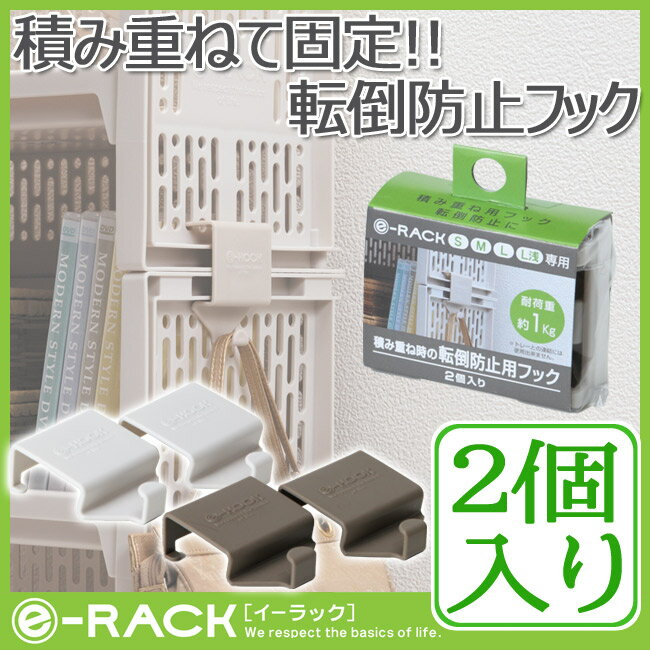 【サンコープラスチック】e-RACK e-ラック 転倒防止フック(2個入り)【ベージュ/ブラウン】積み重ね部品 整理ラック 小物 書類整理 【RCP】