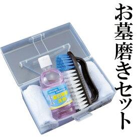 【ナカムラ商事】お墓磨きセット 墓前 お墓参り お手入れ用品