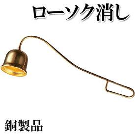 【中村商事】仏壇用 ローソク消し 銅製 金 火消し 仏具