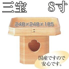 【国産】木製 三宝 8寸 吉野桧 日本製
