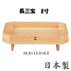 【国産】長三宝【8寸(高6cm)】吉野桧 日本製 木製長膳