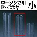 【中村商事】プラスチック製 ホヤ【小】風防 筒のみ ローソク立て カバー