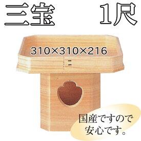 【国産】木製 三宝 1尺=尺0寸 吉野桧 日本製