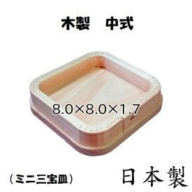 【国産】木製 中式 折敷(約8.0×8.0cm) 袋なし ミニ 三宝皿 吉野桧 日本製