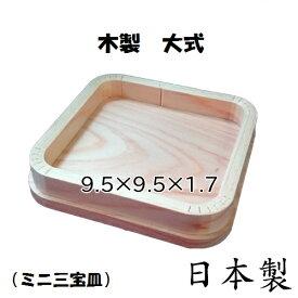 【国産】木製 大式 折敷(約9.4×9.4cm)袋なし ミニ 三宝皿 吉野桧 日本製