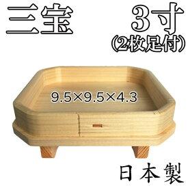 【国産】木製 三宝 3寸【2枚足付】吉野桧 日本製
